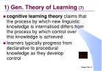 1 gen theory of learning 7