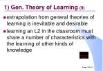 1 gen theory of learning 9
