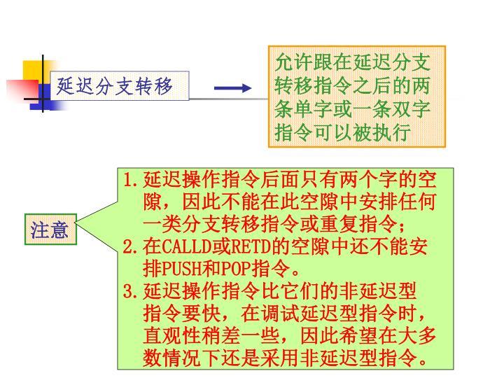 允许跟在延迟分支转移指令之后的两条单字