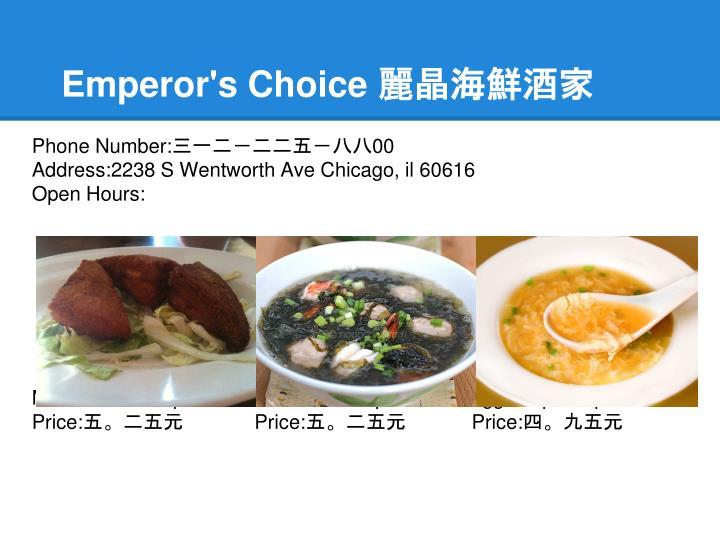 Emperor's Choice 麗晶海鮮酒家