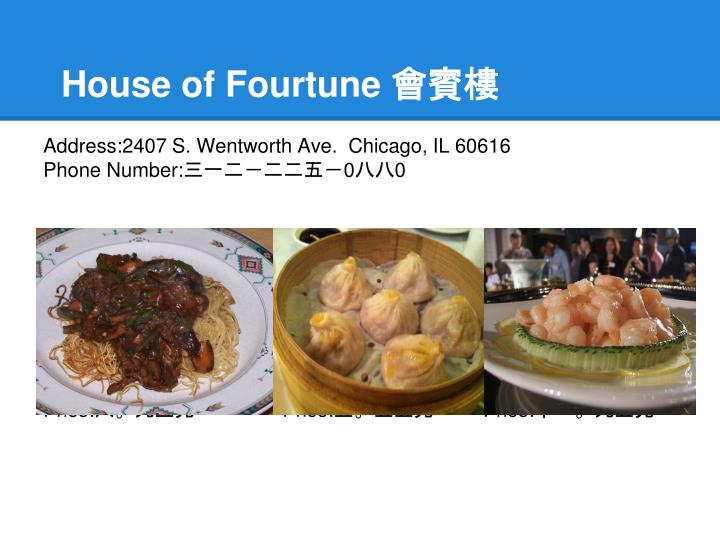 House of Fourtune 會賓樓