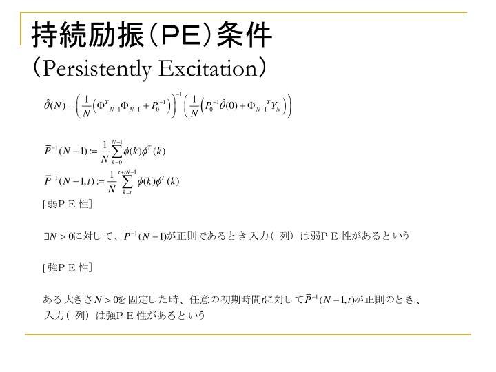 持続励振(PE)条件