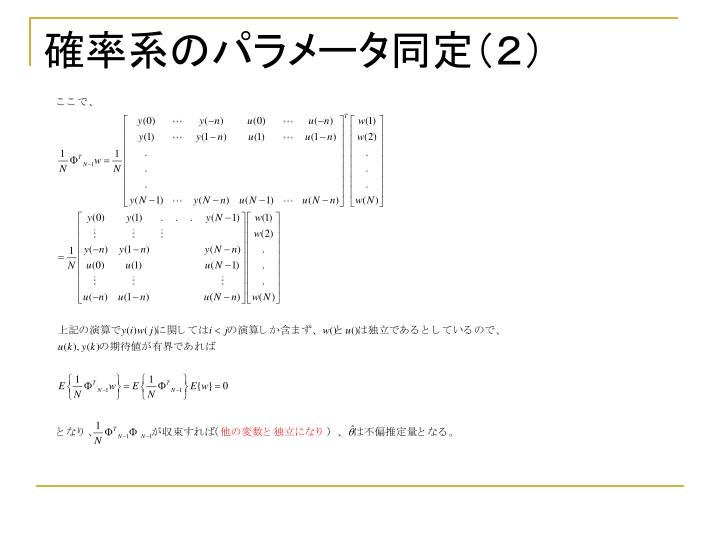 確率系のパラメータ同定(2)