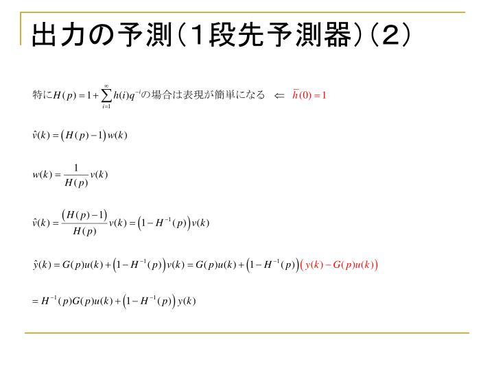 出力の予測(1段先予測器)(2)