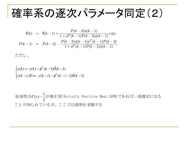 確率系の逐次パラメータ同定(2)
