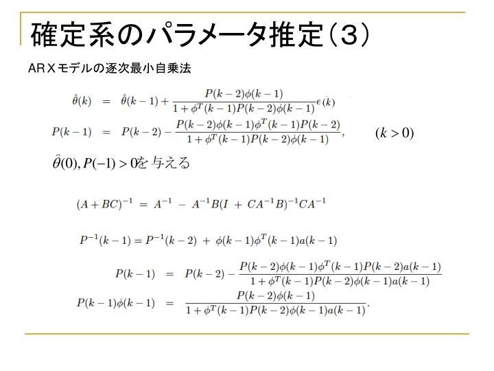 確定系のパラメータ推定(3)