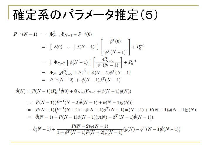 確定系のパラメータ推定(5)