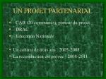 un projet partenarial