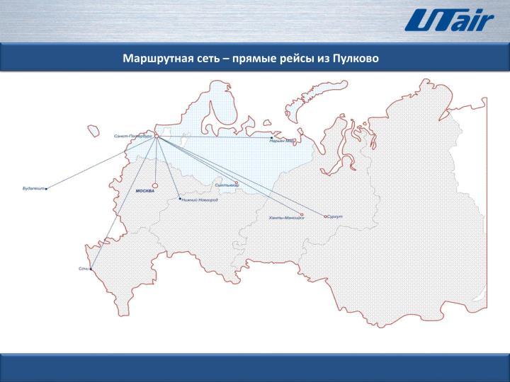 Маршрутная сеть – прямые рейсы из Пулково