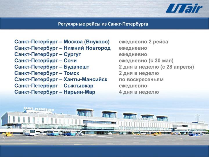 Регулярные рейсы из Санкт-Петербурга