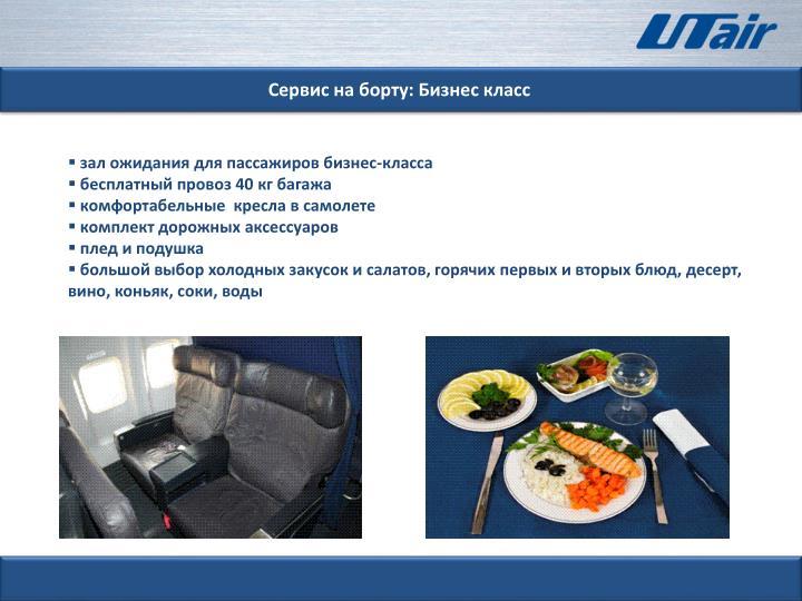 Сервис на борту: Бизнес