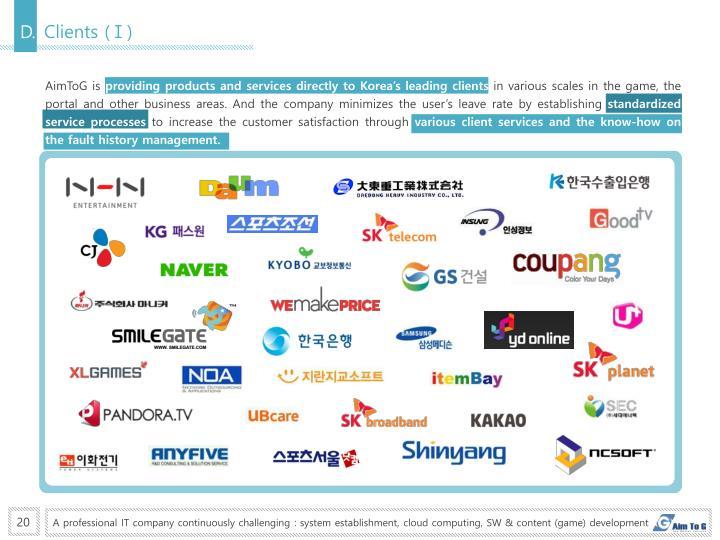 Clients (Ⅰ