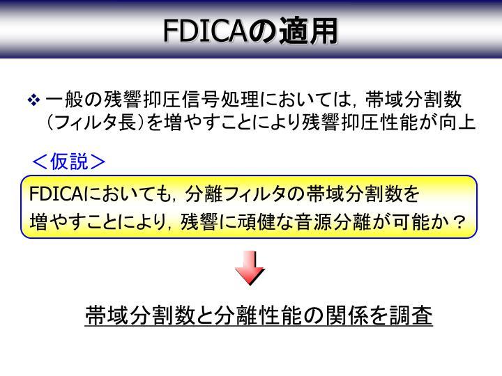 FDICA