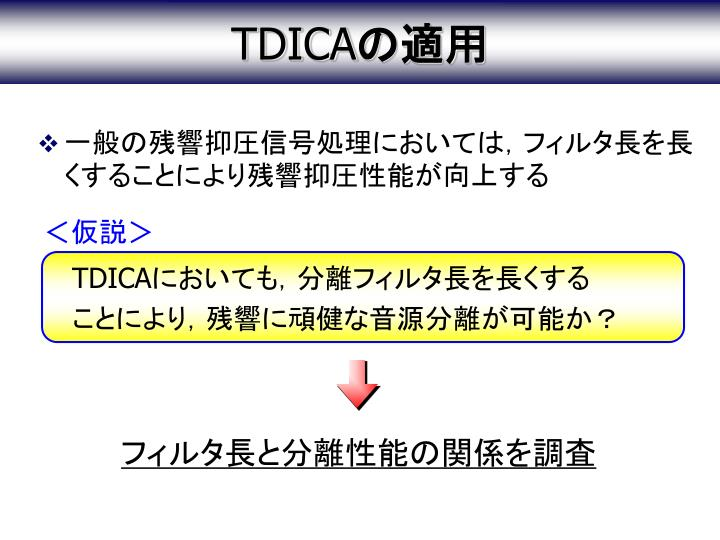 TDICA