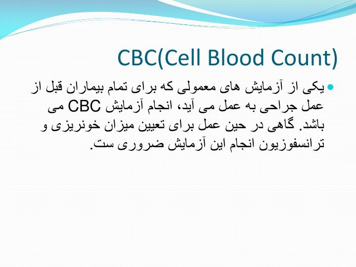 CBC(Cell Blood Count)