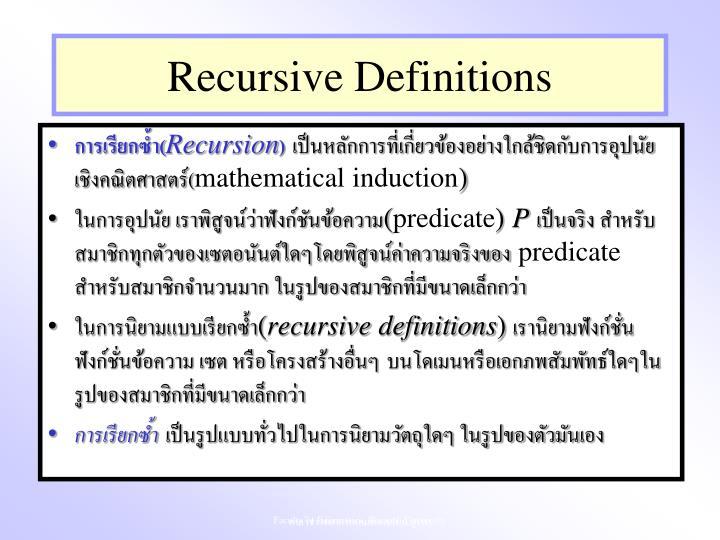Recursive Definitions