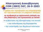 com 2003 567 26 9 2003