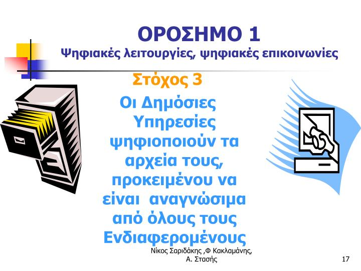 ΟΡΟΣΗΜΟ 1