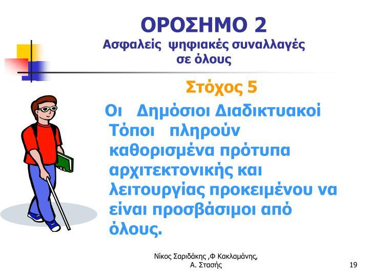 ΟΡΟΣΗΜΟ 2