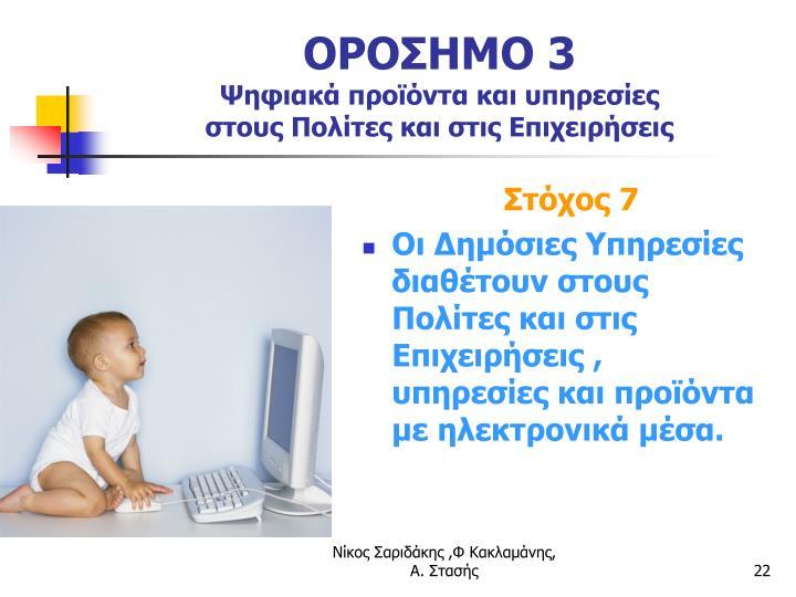 ΟΡΟΣΗΜΟ 3