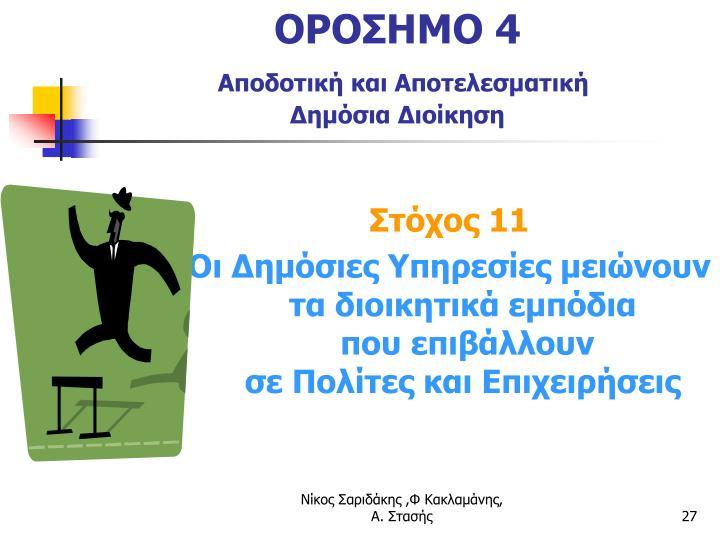 ΟΡΟΣΗΜΟ 4