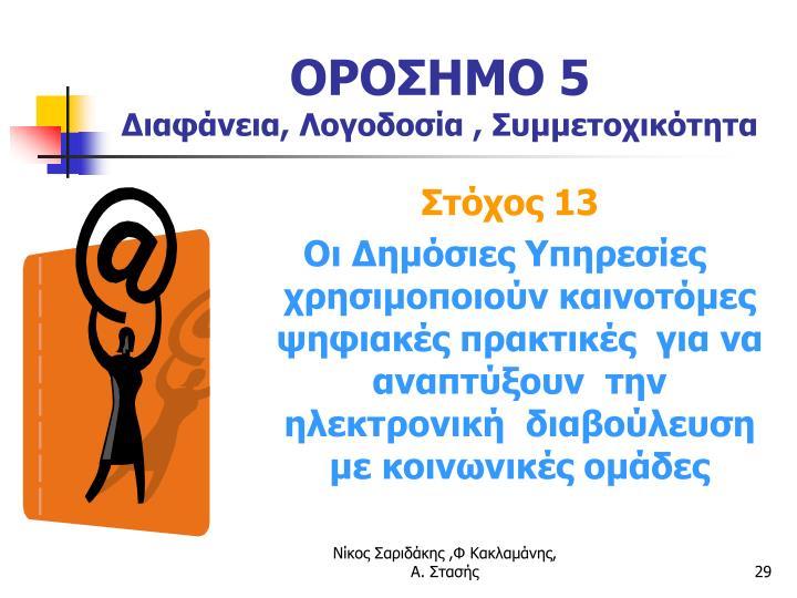ΟΡΟΣΗΜΟ 5