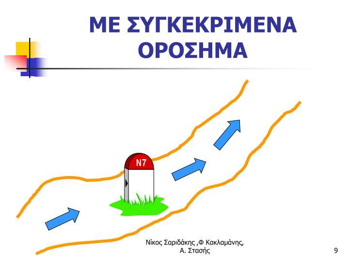 ΜΕ ΣΥΓΚΕΚΡΙΜΕΝΑ