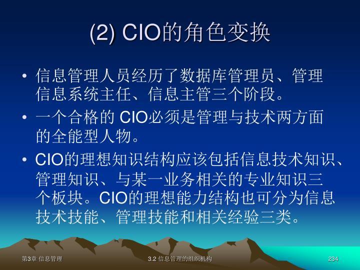 (2) CIO