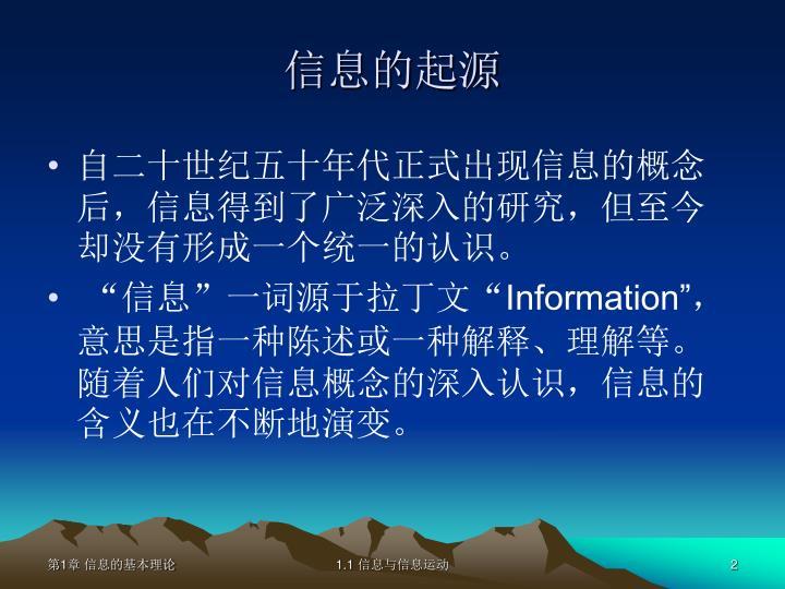 信息的起源