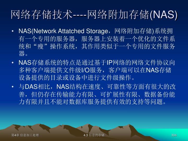NAS(Network Attatched Storage