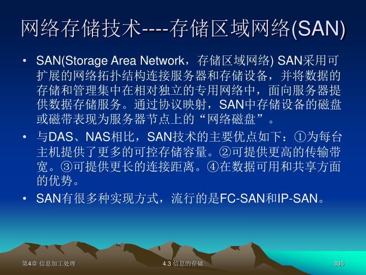 SAN(Storage Area Network