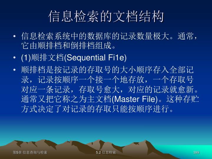 信息检索系统中的数据库的记录数量极大。通常,它由顺排档和倒排档组成。