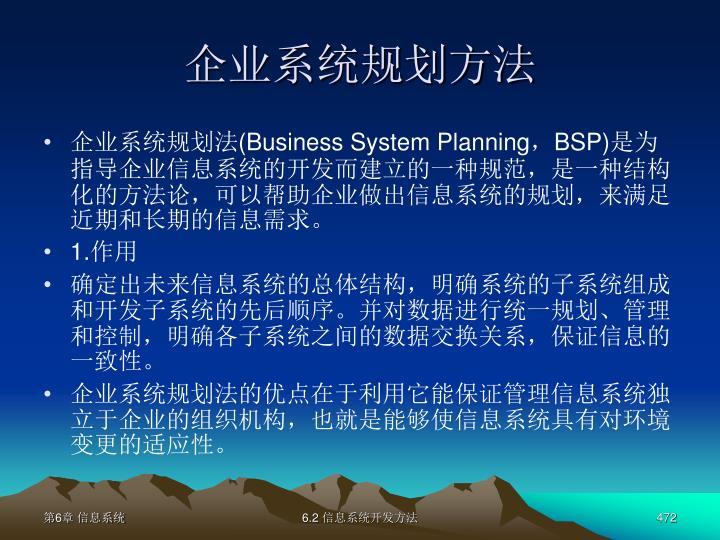 企业系统规划方法