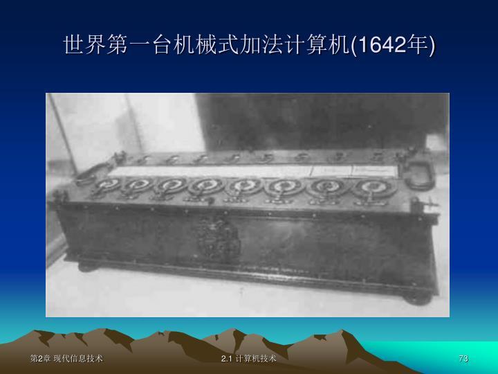 世界第一台机械式加法计算机