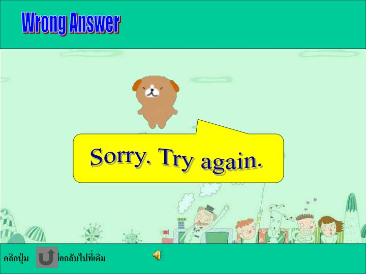 Wrong Answer