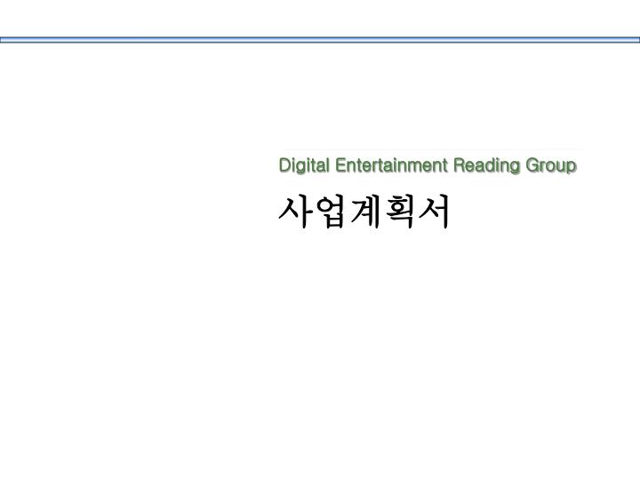 Digital Entertainment Reading Group