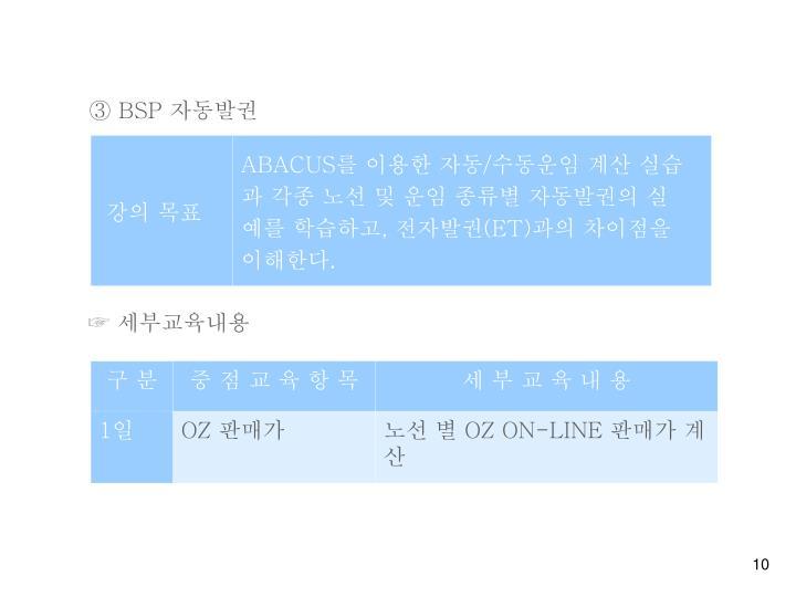 ③ BSP