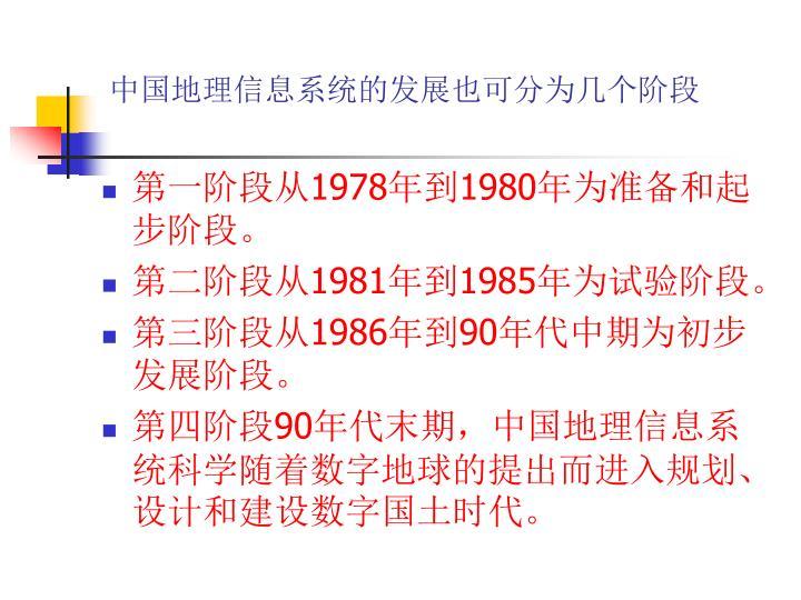 中国地理信息系统的发展也可分为几个阶段