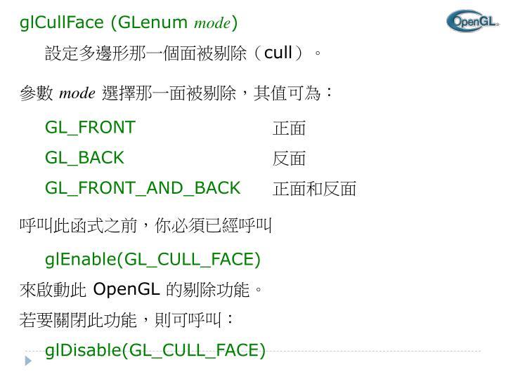 glCullFace