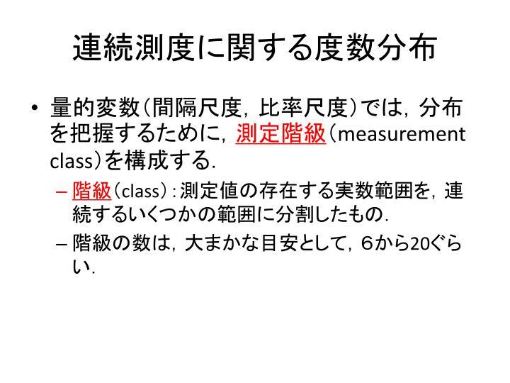 連続測度に関する度数分布