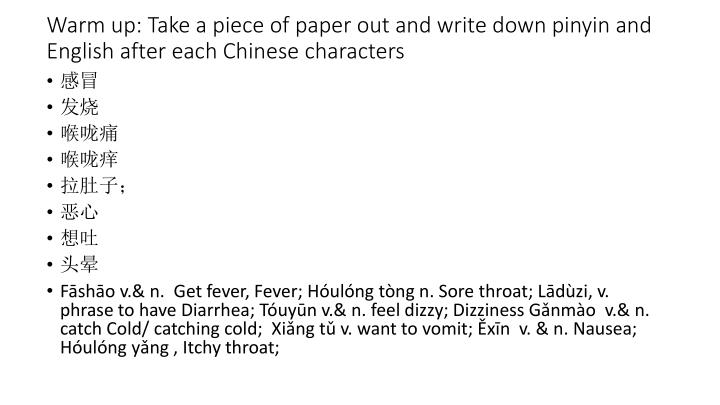 Warm up: Take a piece of paper out and write down pinyin and English after each Chinese characters