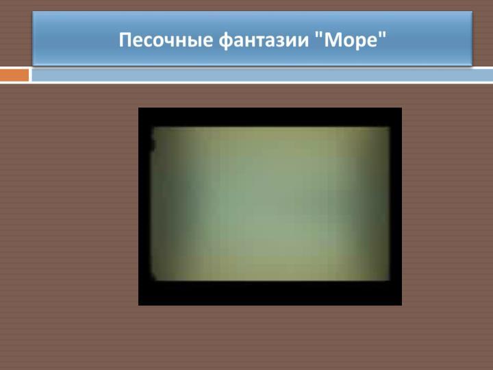 """Песочные фантазии """"Море"""""""