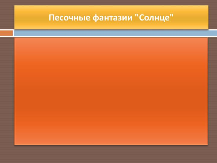"""Песочные фантазии """"Солнце"""""""
