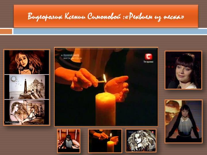 Видеоролик Ксении Симоновой :«Реквием из песка»