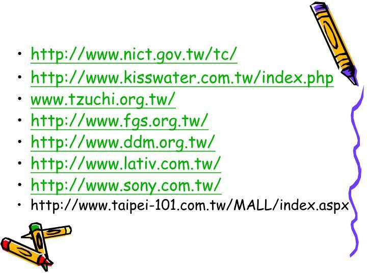 http://www.nict.gov.tw/tc/