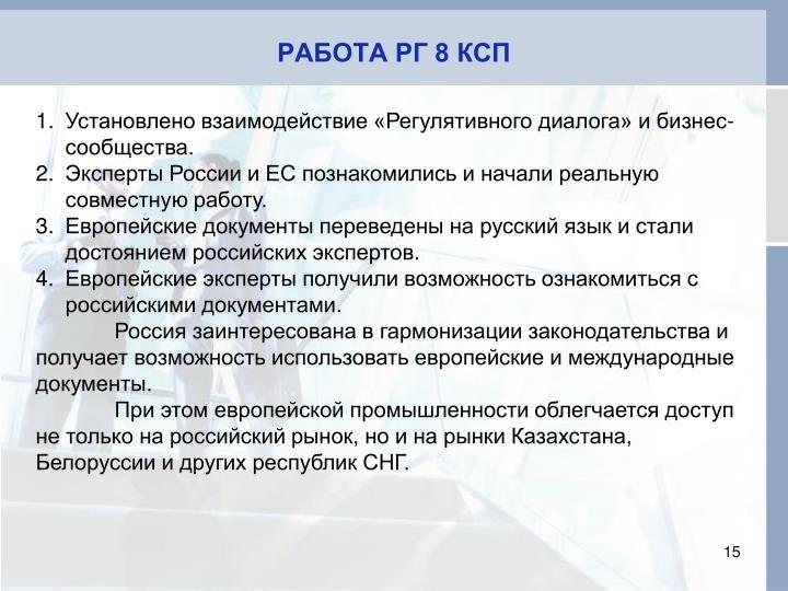 РАБОТА РГ 8 КСП