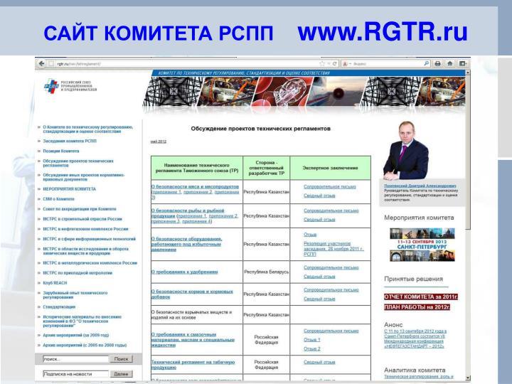 www.RGTR.ru