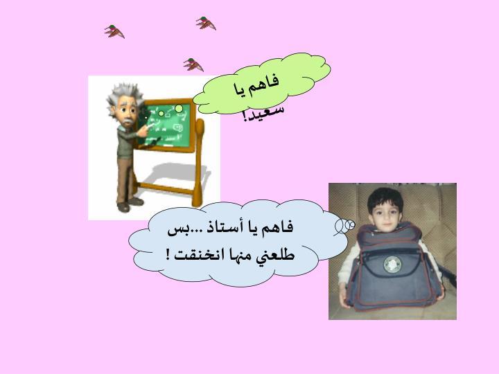 فاهم يا سعيد!