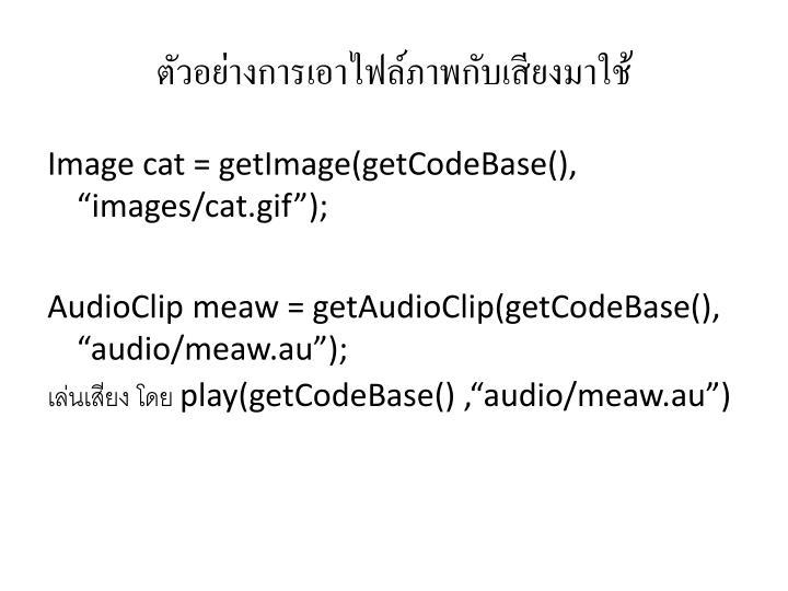 ตัวอย่างการเอาไฟล์ภาพกับเสียงมาใช้