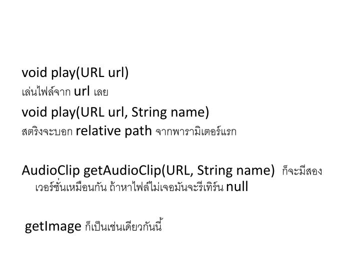 void play(URL